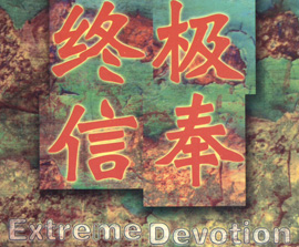 Project Update: Christian Books for Chinese Pastors