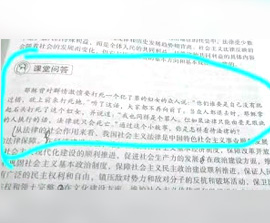 CHINA: Officials Alter a Bible Story in University Textbook